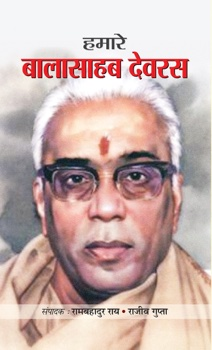 Hamare Balasahab Devras (PB)