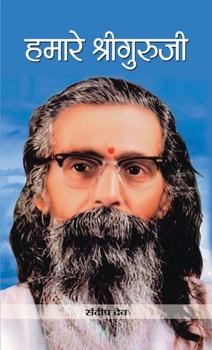 Hamare Shri Guruji