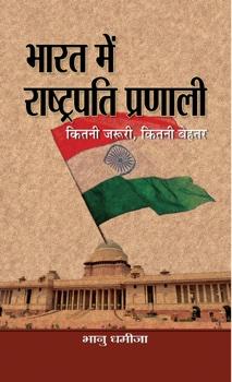 Bharat Mein Rashtrapati Pranali