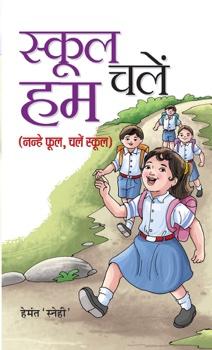 School Chalen Hum