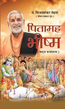 Pitamaha Bhishma