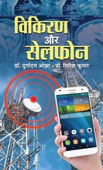 Vikiran Aur Cellphone