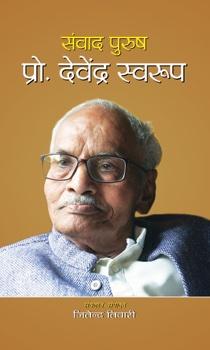 Samvad Purush Prof. Devendra Swarup