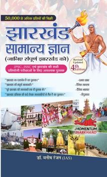 Jharkhand Samanya Gyan