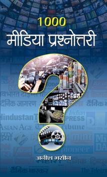 1000 Media Prashnottari