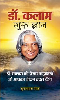Dr. Kalam Guru Gyan