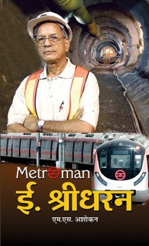 Metroman E. Sreedharan