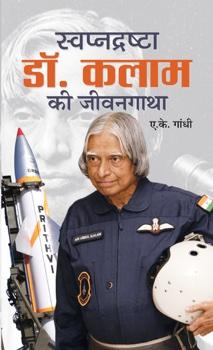 Swapnadrashta Dr. Kalam Ki Jeevan Gatha
