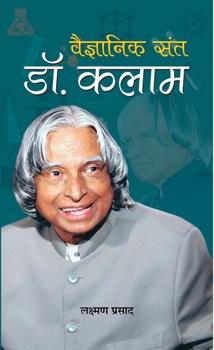 Vaigyanik Sant Dr. Kalam