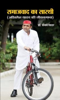 Samajwad ka Sarathi