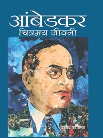 Ambedkar : Chitramaya Jeevani