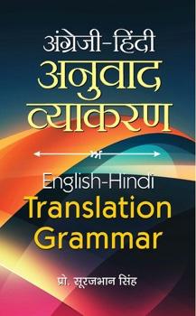 Angrezi Hindi Anuvad Vyakaran