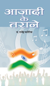 Azadi Ke Tarane (Set of Two Vols)