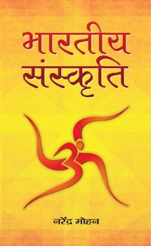 Bharatiya Sanskriti