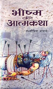 Bhishma Ki Atmakatha