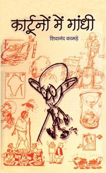 Cartoonon Mein Gandhi
