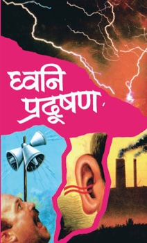 Dhwani Pradushan