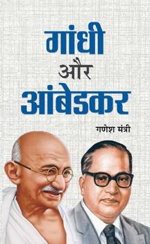 Gandhi Aur Ambedkar