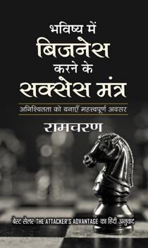 Bhavishya Mein Business Karne ke Success Mantra