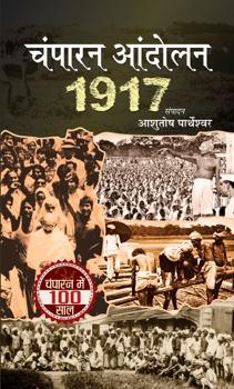 Champaran Andolan 1917