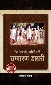 Mr. M.K. Gandhi ki Champaran Diary