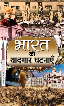 Bharat ki Yaadgaar Ghatnayen