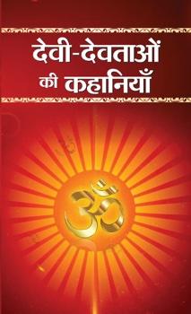Devi-Devtaon ki Kahaniyan