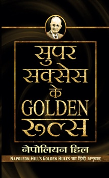 Super Success Ke Golden Rules