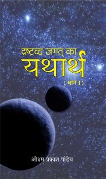 Drashtavya Jagat Ka Yatharth (Vol. 1)