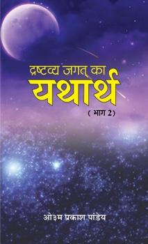 Drashtavya Jagat Ka Yatharth (Vol. 2)