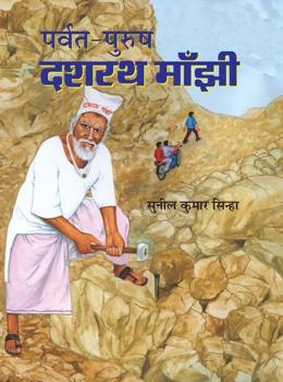 Dasharath Manjhi
