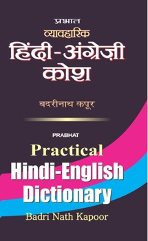 Prabhat Practical Hindi -English Dictionary