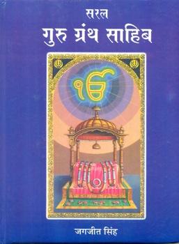 Saral Guru Granth Saahib evam Sikh Dharma