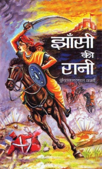 Jhansi Ki Rani Laxmibai (Hindi)