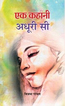 Ek Kahani Adhoori Si