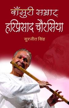 Bansuri Samrat Hariprasad Chaurasia