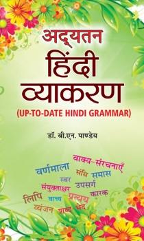 Adyatan Hindi Vyakaran