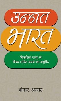Unnat Bharat