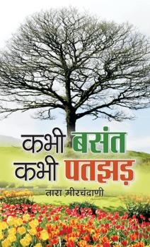 Kabhi basant, Kabhi Patjhad