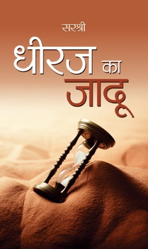 Dheeraj ka Jadu