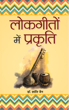 Lok Geeton Mein Prakriti