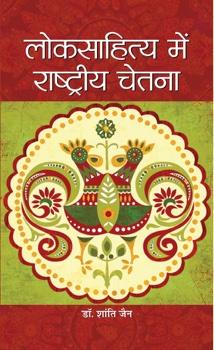 Loksahitya Mein Rashtriya Chetna