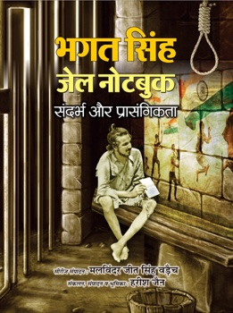 Bhagat Singh Jail Note Book