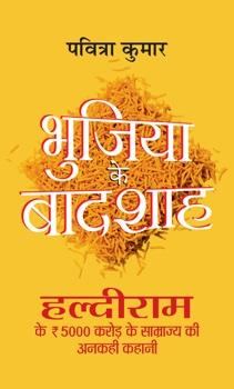 Bhujia ke Badshah