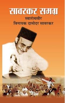 Savarkar Samagra -I