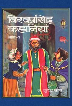 Vishwa Prasiddha Kahaniyan (Set of 4 Vols)