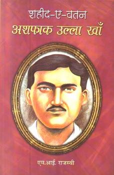 Shaheed-E-Vatan Ashfaq Ullah Khan