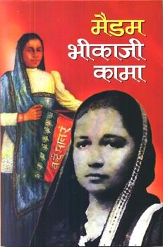 Madam Bhikaji Kama