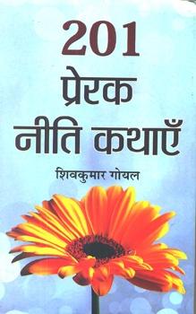 201 Prerak Neeti Kathayen