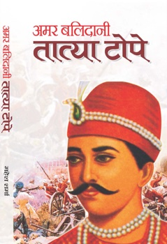Amar Balidani Tatya Tope
